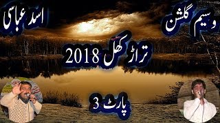 Pothwari Sher - 2018 - Asad Abbasi Vs Waseem Gulshan - Part 3