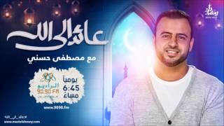 29 - اليأس من رحمة الله - مصطفى حسني - عائد إلى الله