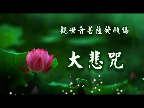 2014 觀世音菩薩發願偈 大悲咒 � �豫 大字幕