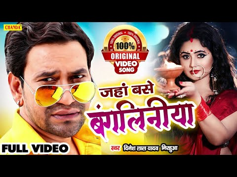 Xxx Mp4 Jahan Bangalania Base जहाँ बनगलनियाँ बसें हो Dinesh Lal Yadav Bhojpuri Hot Songs 3gp Sex
