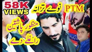 Manzoor Pashteen New Song || Karachi Jalsa 13 May || Singer Waheed Achakzai ||