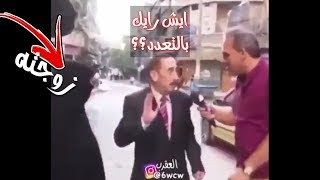 سألوه عن تعدد الزوجات وزوجته بجانبه .. شوفوا وش قال 😂😂