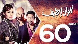 مسلسل الوان الطيف الحلقة | 60 | Alwan Al taif Series Eps