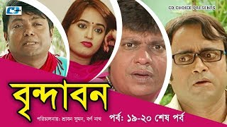 Brindabon | Episode 19-20 End | Bangla Comedy Natok | Siddiq | Ahona | Joyraj