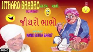 JITHARO BHABHO - જીથરો ભાભો  || Gujarati Jokes By KANJI BHUTA BAROT || Gujarati Jokes