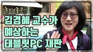 """김경혜 교수가 예상하는 """"테블릿pc재판"""""""