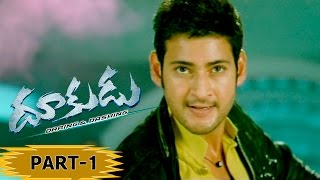 Dookudu Telugu Movie Part 1 - Mahesh Babu, Samantha, Brahmanandam - Srinu Vaitla