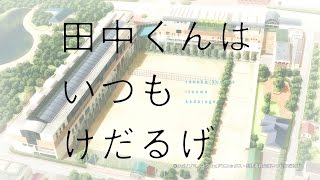 TVアニメ「田中くんはいつもけだるげ」PV