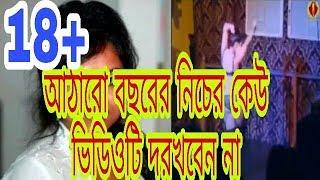 বিধি তুমি বলে দাও আমি কার।Bidhi tumi bole dao | Funy music video song | Bangla hot sexy dance 2017