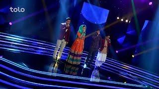 آهنگ گروهی – آسمان رنگ تو آبی آبی – فصل دوازدهم ستاره افغان – مرحله 5 بهترین