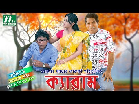 Bangla Natok  Carrom (ক্যারাম) l Mosharraf Karim & Tisha | Full Episode l Drama & Telefilm