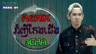 រាំញីកែងជើង Remix 2017