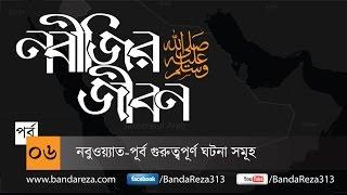 নবীজির (সা) জীবন part 06 নবুওয়্যাত পূর্বাবস্থা - [Life of Muhammad SAW by Banda Reza] ᴴᴰ