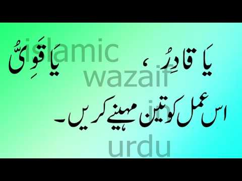 Height Increase Wazifa   Kad Bara Karne Ka Tarika   Wazifa In Urdu