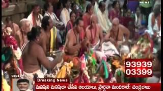 Maha Sivarathri Brahmotsvam In Sri KalaHasthi || 04-03-2016 || Mahaa News