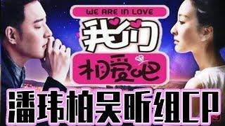 """第3季【我们相爱吧】吴昕要与潘玮柏""""相爱""""了,组CP"""