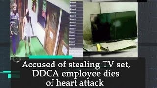 Accused of stealing TV set, DDCA employee dies of heart attack - Delhi News