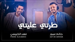 Hatim Ammor feat Fahad AlKubaisi - Tarti 3alleti (Exclusive) | حاتم عمور & فهد الكبيسي - طرتي عليتي