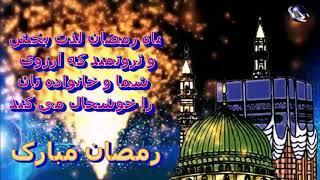 Persian Language Ramadan  Mubarak  Ramazan  Mubarak greetings Whatsapp download