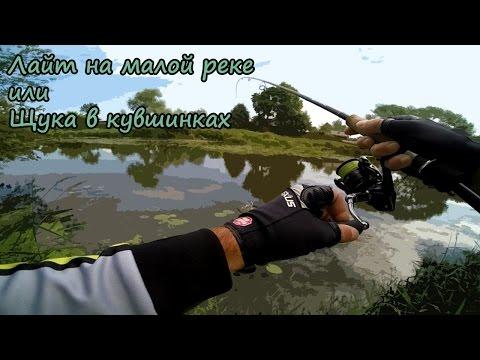 видео ловля щуки в кувшинках видео