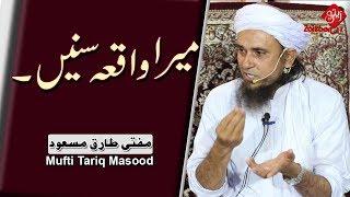 Mera Waqiya Sunen!   Listen To My Incident!   Mufti Tariq Masood SB