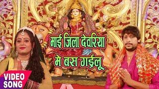 2017 सबसे हिट देवीगीत || माई जिला देवरिया में बसी गईलू || Mai Jila Devriya Me || Deepu Dehati