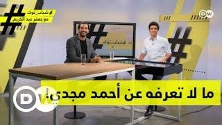 ما لا تعرفه عن الممثل المصري أحمد مجدي؟   شباب توك