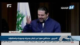 الحريري لمناصريه: سنكمل معا المسيرة للدفاع عن لبنان وعروبته