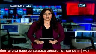 نشرة منتصف الليل من القاهرة والناس 21 فبراير