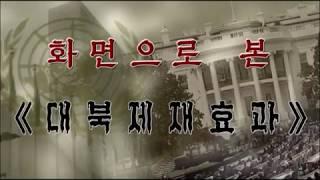 北朝鮮 「画面で見た『対北制裁効果』 (화면으로 본 《대북제재효과》)」 uriminzokkiri 2017/09/18 日本語字幕付き