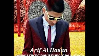 Arif Al Hasan - Tomay chere bohu dure jabo kothay ek jibone eto prem pabo kothay........