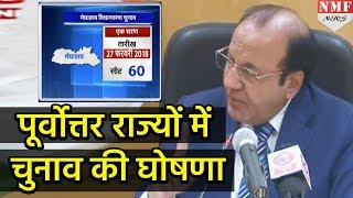 EC ने Meghalaya, Nagaland और Tripura के चुनाव तारीखों का किया एलान
