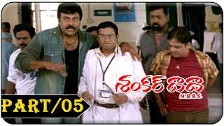 Shankar Dada Telugu Movie Part 5/13 || Chiranjeevi & Sonali Bendre || shalimarcinema