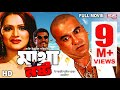 MATHA NOSTO , Full Bangla Movie HD , Manna , Nupor , SIS Media