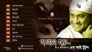 S I Tutul - Bhalobasha Mane   ভালবাসা মানে   Full Audio Album   Sangeeta