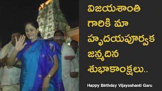 Telugu Actress Vijayashanti in Tirumala exclusive video