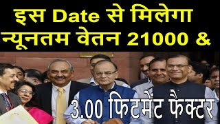 7th CPC: New Pay Hike From April Says Finmin #Govt Employees News, 7th Pay commission latest news