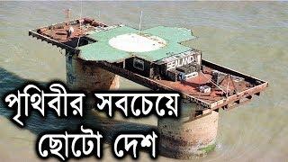 পৃথিবীর ৫ টি সবচেয়ে ছোটো দেশ || 5 Smallest Countries In The World In Bengali | Masti Club In Bengali