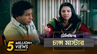 Chance Master | Mosharraf Karim, Runa Khan | Telefilm | Maasranga TV Official | 2017