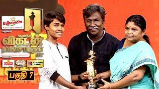 Ananda Vikatan Nambikkai Awards 2017 | Part 7