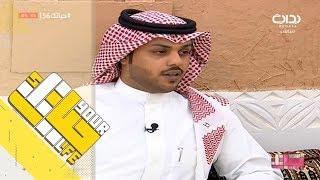 #حياتك56 | بروفايلك - إعتذار مقدم الفقرة محسن بن تركي لأهل المتوفى والجمهور
