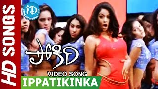 Ippatikinka Naa Vayasu Video Song - Pokiri Movie || Mahesh Babu || Ileana || Mani Sharma
