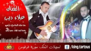 الفنان علاء ديب دبكات عرب نارية مع عازف الأورغ وئام ابراهيم Alaa Deeb 2017