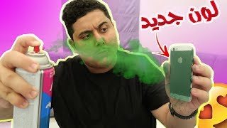 سويت لون جديد للايفون !!! ( شوفوا كيف صار شكله !!!! )