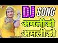 Amlido Amlido DJ Manish Remix , Rajasthani Remix , Rajasthani DJ Song