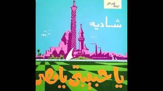 SHADIA - YA HABIBTY YA MISR  شاديه - يا حبيبتي يا مصر