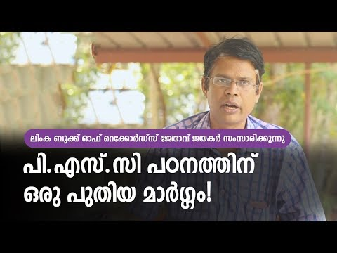 Xxx Mp4 Kerala PSC Motivational Talk By Jaykar Thalayolaparambu University Assistant Exam LDC LGS Exams 3gp Sex