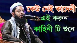 কেউ নেই কাদেনী এই করুন কাহিনীটি শুনে | Bangla Waz 2018 Mufti Salman Farsi