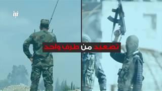 من طرف واحد ... خفض التصعيد في الجنوب السوري