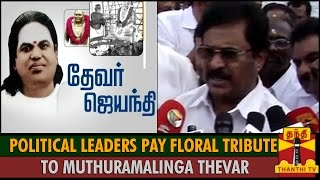108th Thevar Jayanthi : Ploitical Leaders Pay Floral Tribute to Muthuramalinga Thevar - Thanthi TV